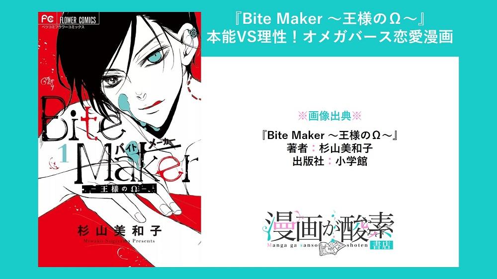 Bite Maker ~王様のΩ~