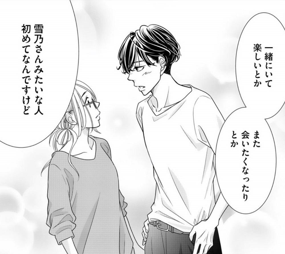 青島くんはいじわるの雪乃に対して素直な気持ちを伝える青島くん
