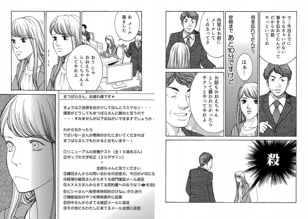 社内探偵の松原宛てメールには飯田がやり残した仕事の数々が。