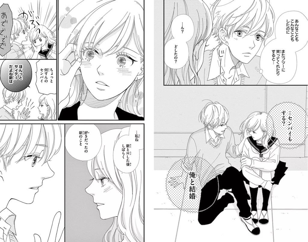 花園さん、結婚するんだっての菅井が花園さんの噂に触発され、先輩の里香にノリで結婚する?と尋ねるシーン