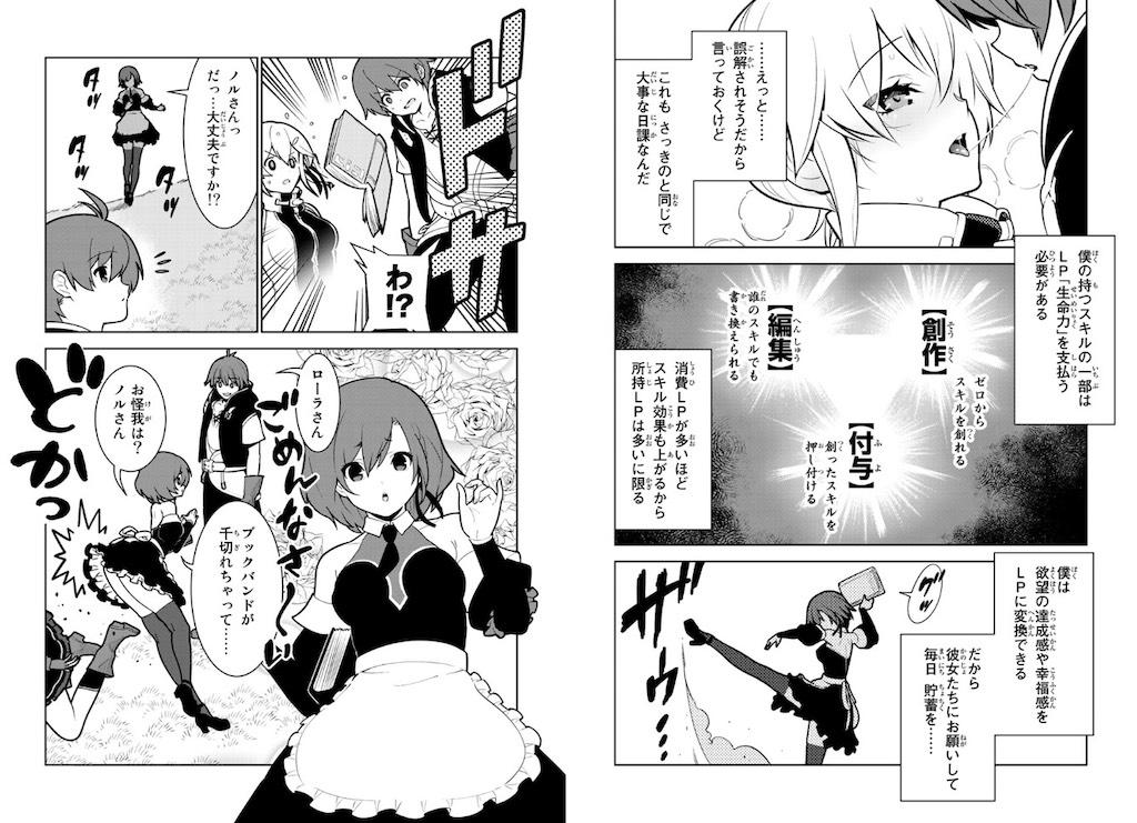 アニメ化『俺だけ入れる隠しダンジョン』漫画のネタバレ感想|羨ま ...