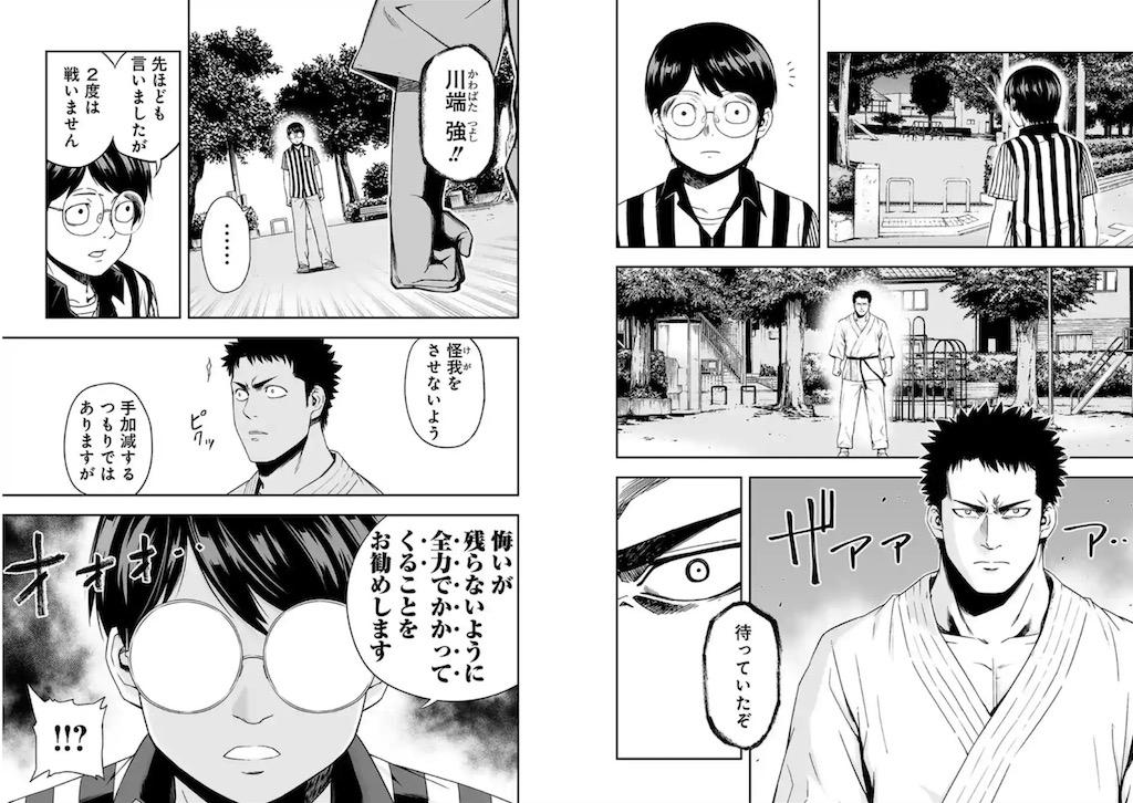 TSUYOSHIのツヨシと愛之助の決闘