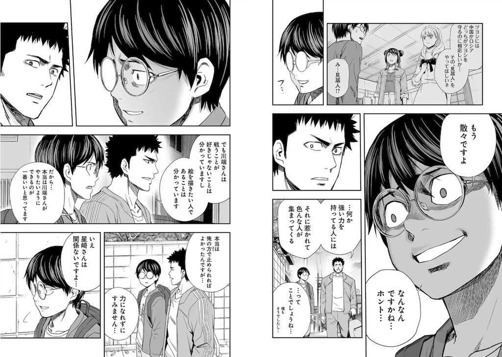 TSUYOSHIの愛之助に日常の愚痴をこぼすツヨシ