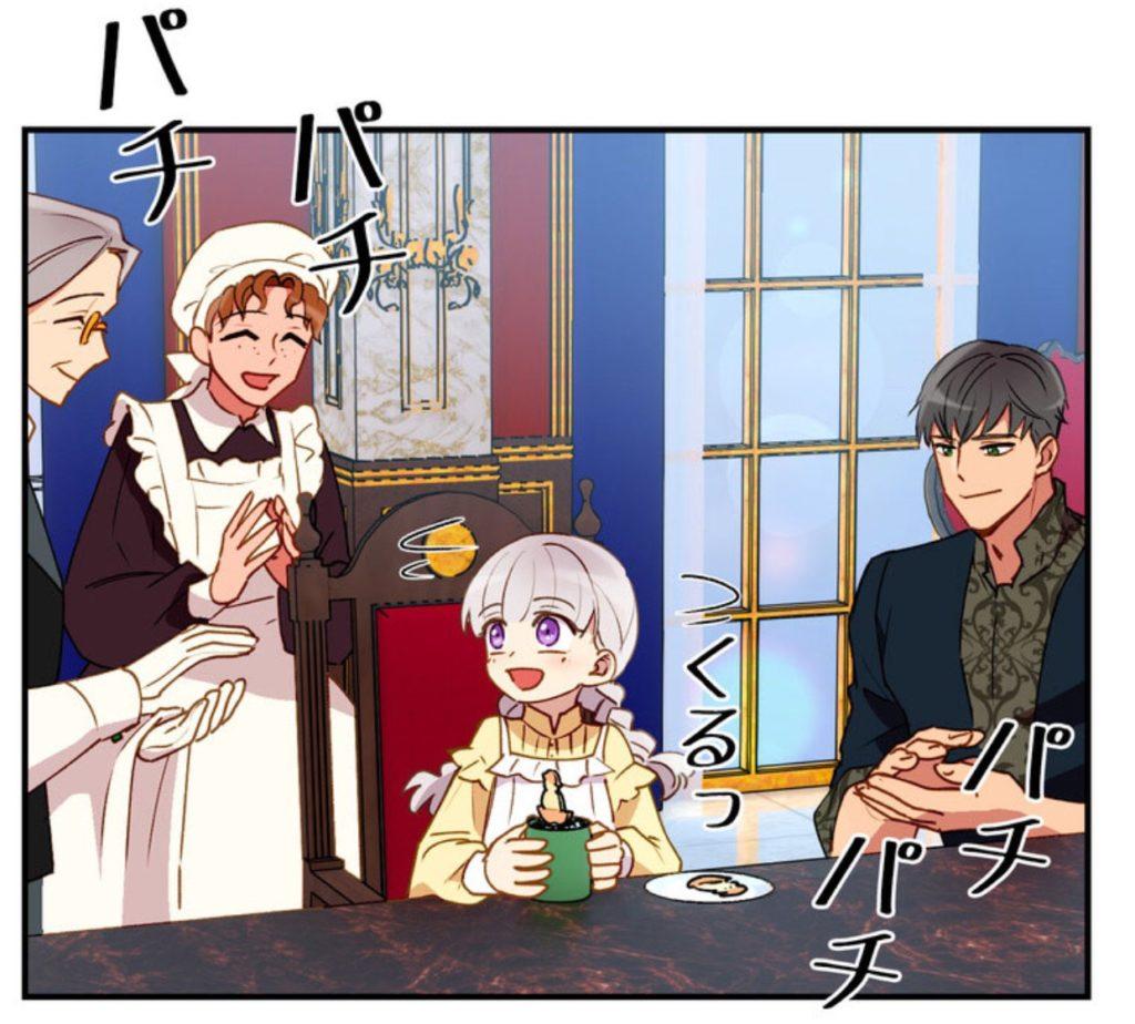 怪物公爵と契約公女のレスリーがコーヒーにクッキーを浮かべて讃えられるところ