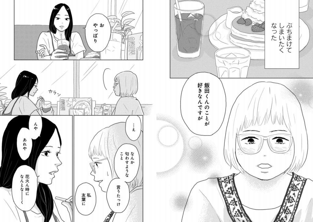 やまとは恋のまほろばの友葉に飯田のことが好きなことを打ち明けた穂乃香