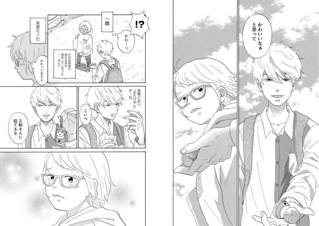 やまとは恋のまほろばの飯田におたけやんを可愛いという理由でプレゼントされ困惑する穂乃香