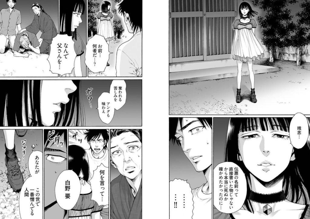 ※注 人間削除の要の父親を殺そうとした安田澪