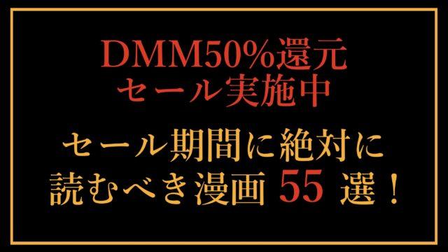 DMM50%還元セールおすすめ漫画55選